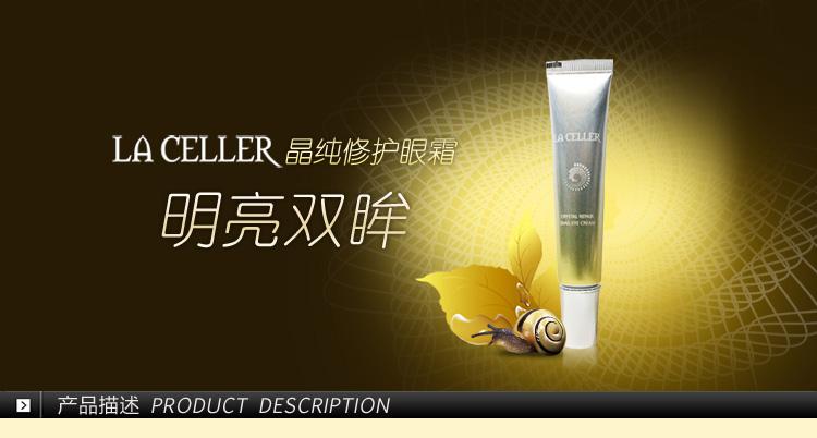 LA CELLER晶纯修护蜗牛眼霜