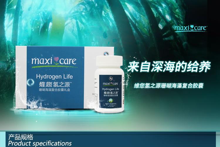 维您氢之源珊瑚海藻复合胶囊礼盒装