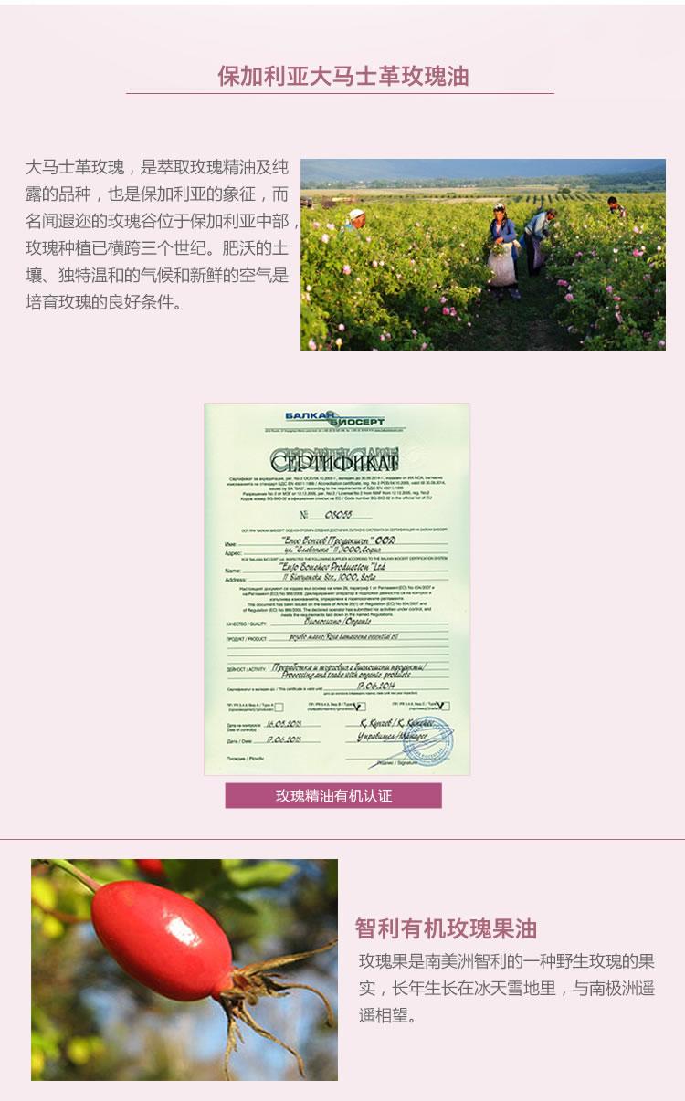 秘密花园玫瑰精粹系列