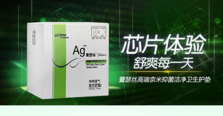 蕾瑟丝高端奈米抑菌洁净卫生护垫(150mm)20片
