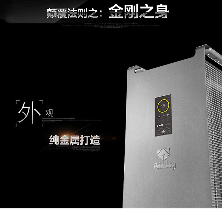 贝昂艾尔盾空气净化器JY500