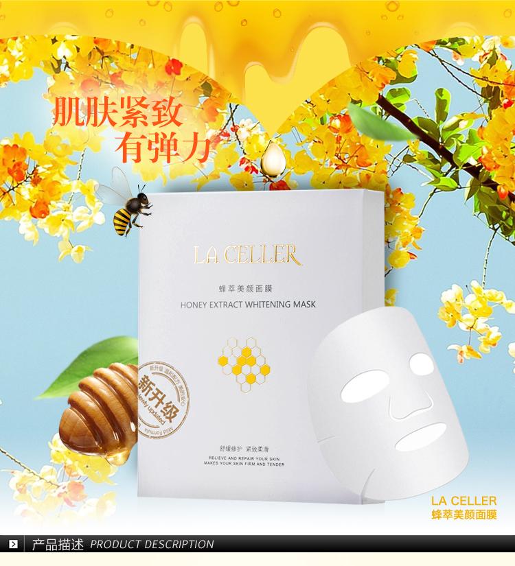 LA CELLER 蜂萃美颜面膜(新升级)