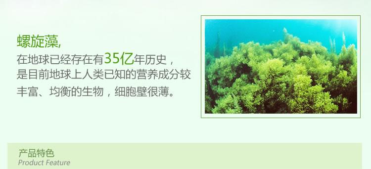 维您天然宝螺旋藻片
