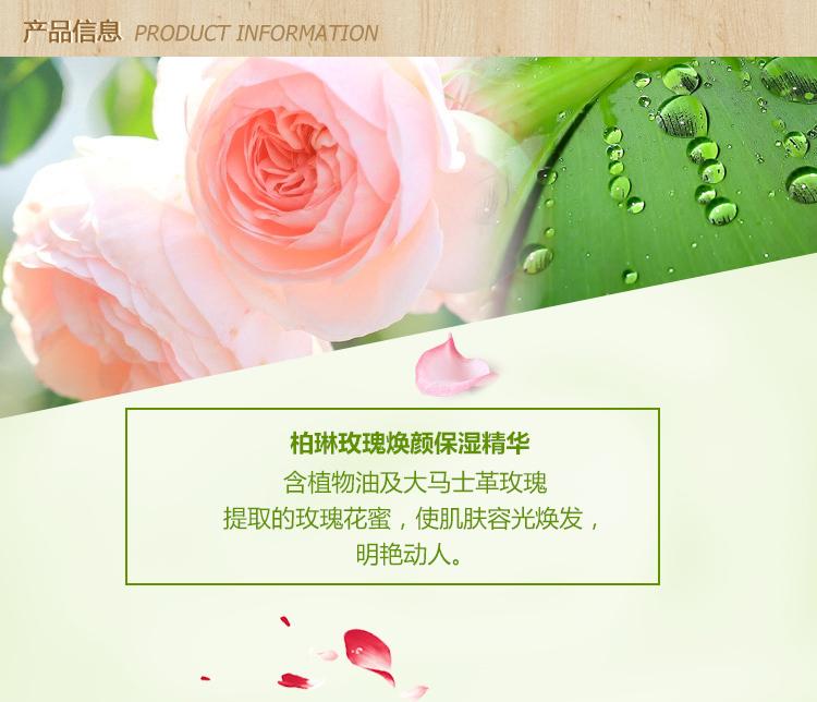 柏琳玫瑰焕颜保湿精华 50ml