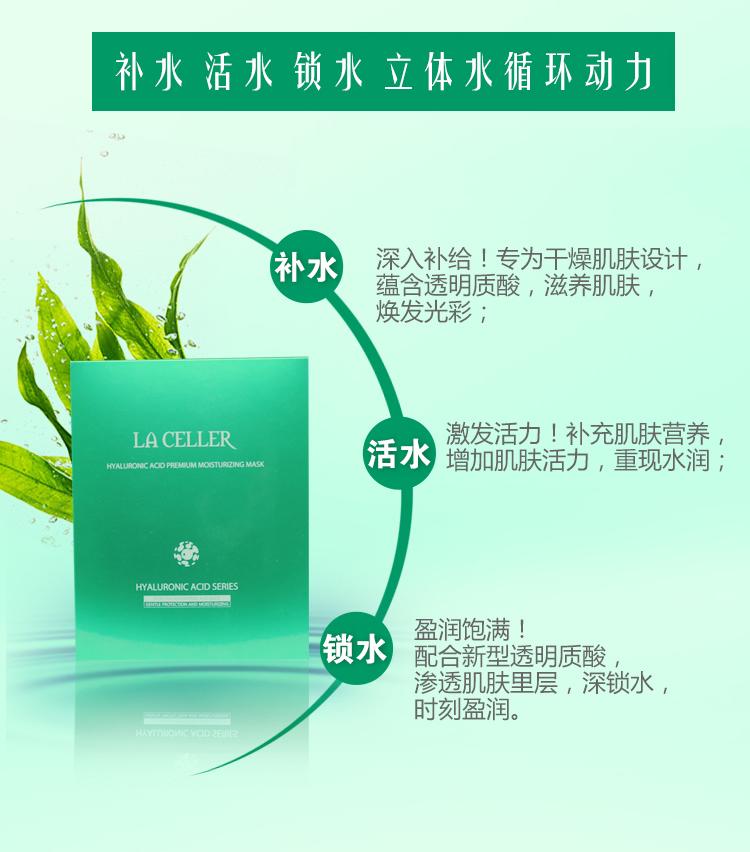 LA CELLER 透明质酸高保湿面膜