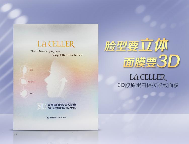 LA CELLER 3D胶原蛋白提拉紧致面膜 单片