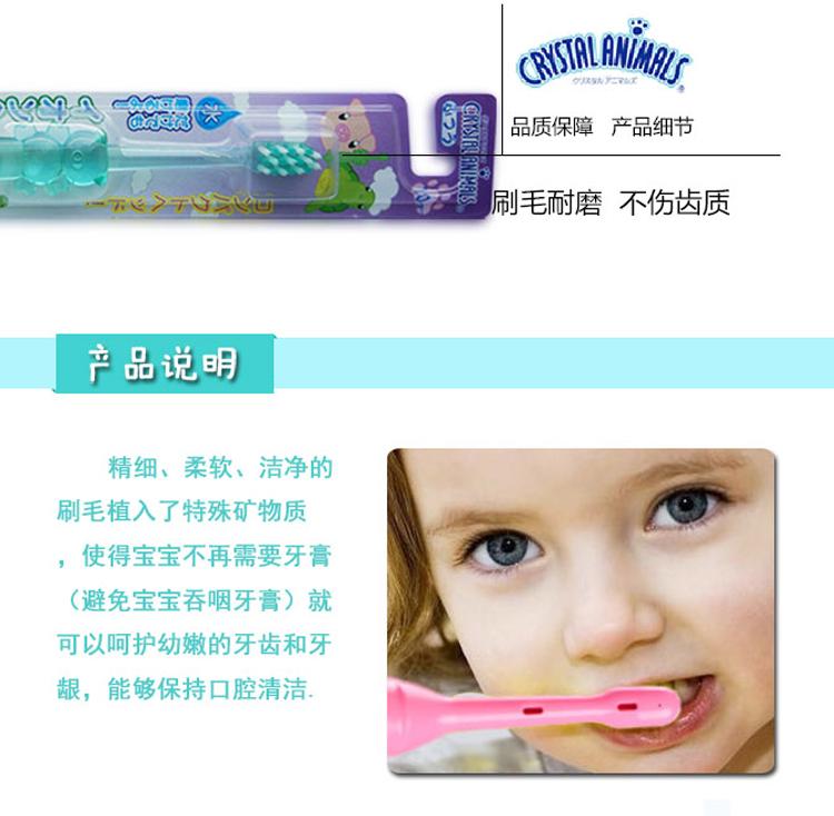 川西水晶宝宝儿童牙刷