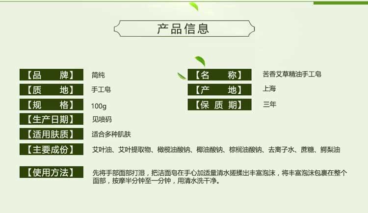 简纯苦香艾草精油手工皂100g