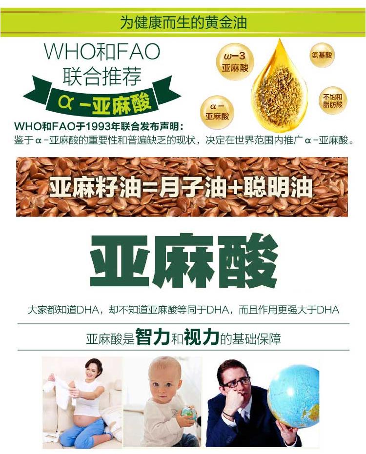 万宴香亚麻籽油500ml*2