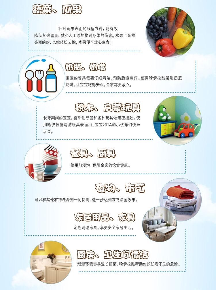 蔬果清洗剂