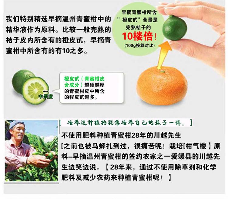 柑气楼柑橘精华发用滋养修护液100ml
