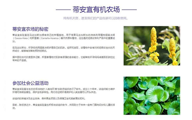 蒂安宜植物护肤香膏