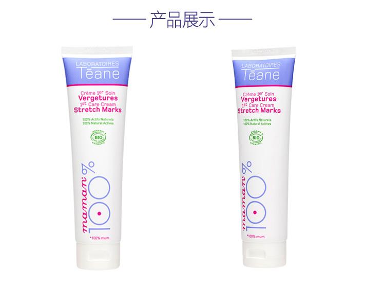 蒂安宜防护舒润霜(1号)
