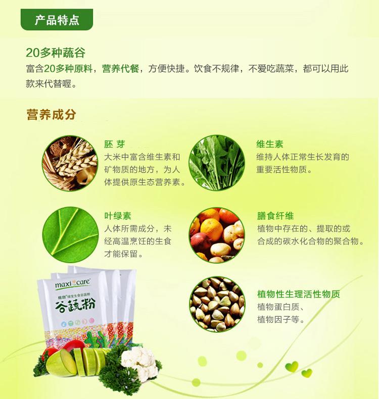 维您绿宝生食谷蔬粉