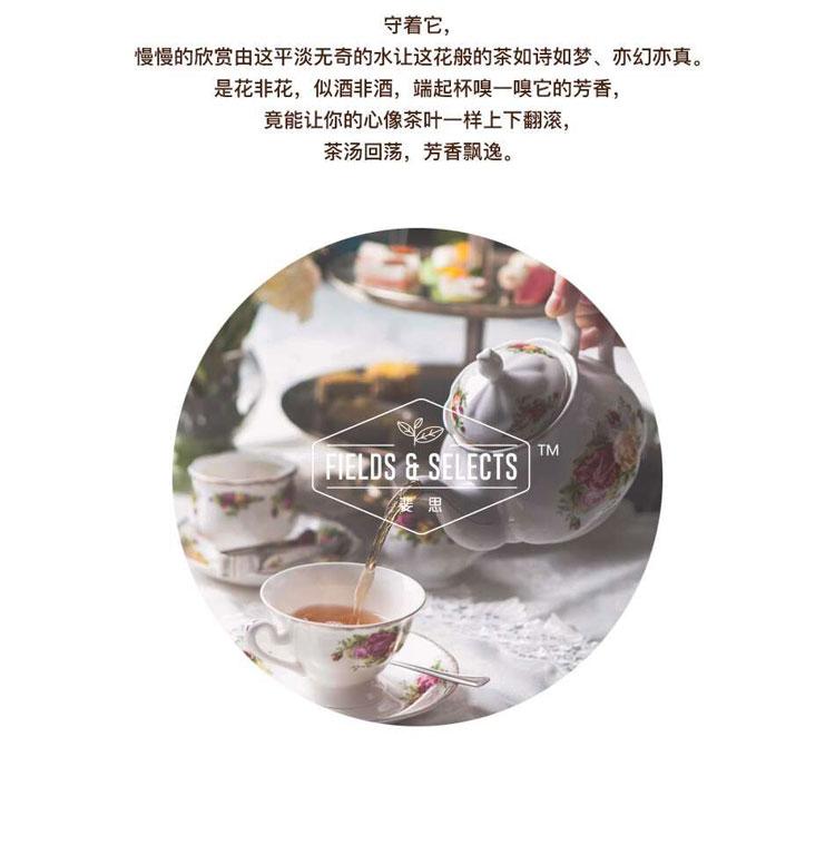 斐思圆锥形花茶礼盒