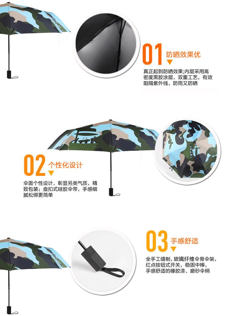 Paul Frank雨伞(迷彩色)