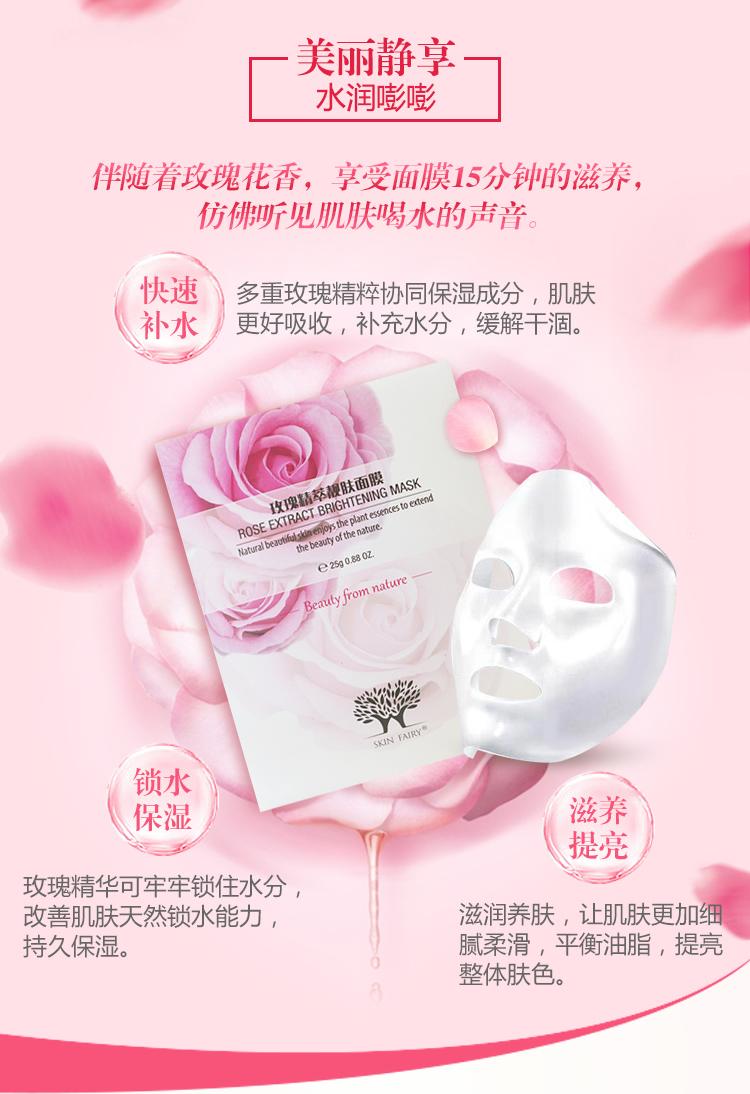 秘密花园 玫瑰精萃靓肤面膜 单片