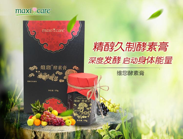 维您酵素膏(新)