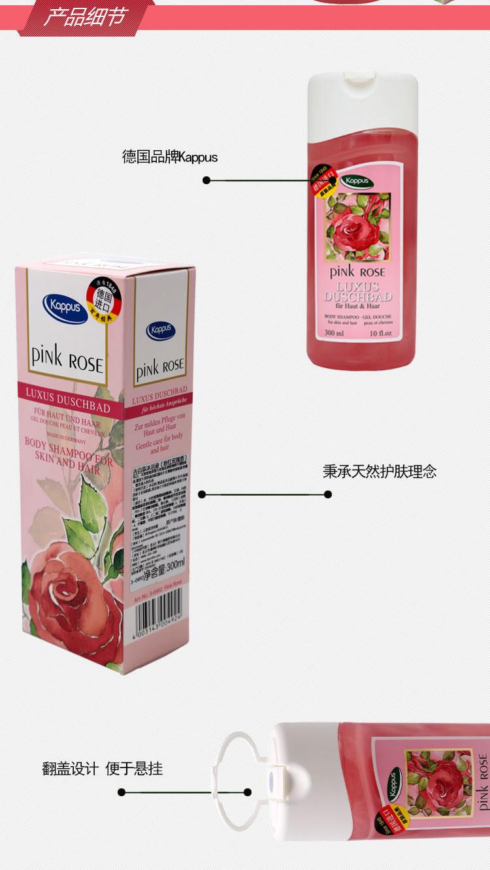 吉百事沐浴液(粉红玫瑰香)300ml