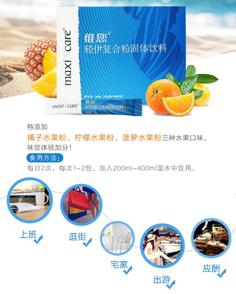 维您轻伊复合粉固体饮料30包(新)