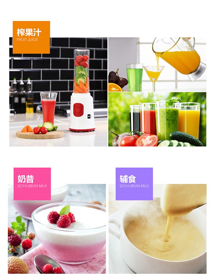 Miji米技果汁机