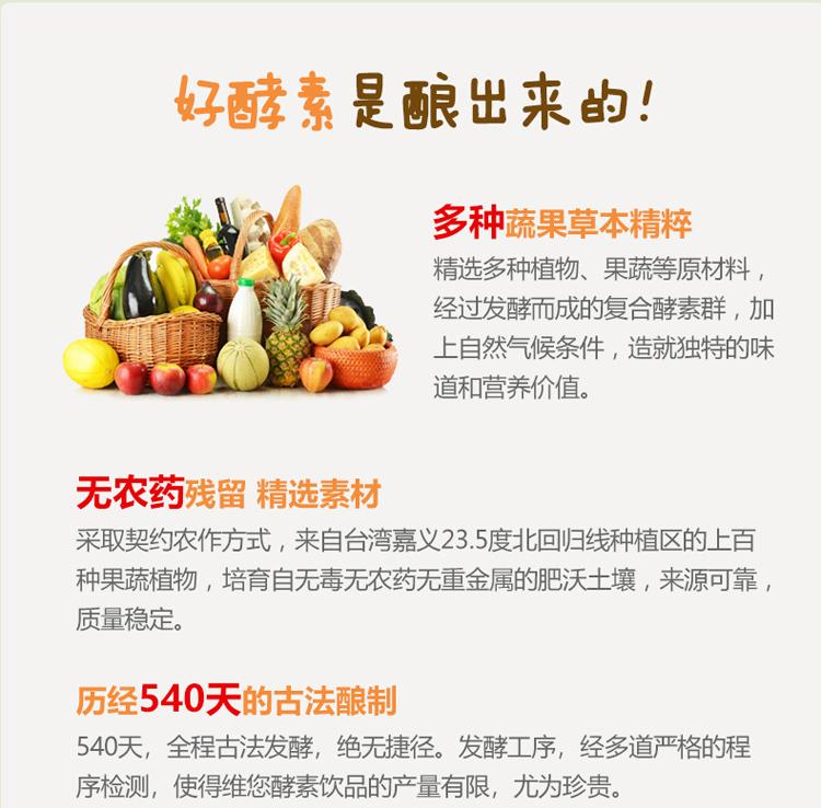 维您酵素液饮品(新)
