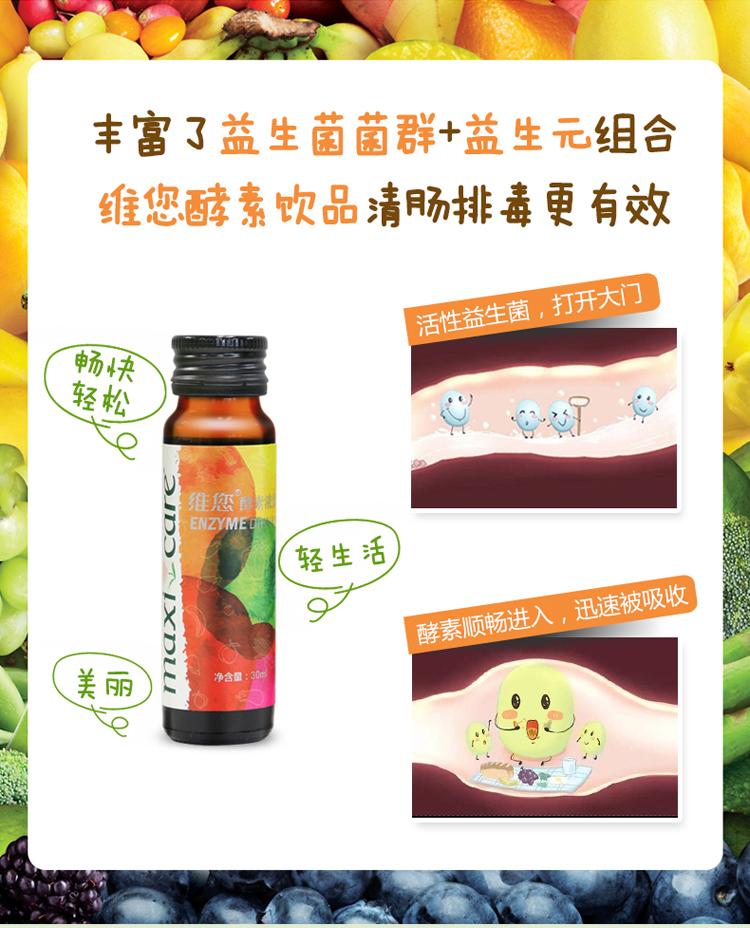 维您酵素液饮品10支装(新)
