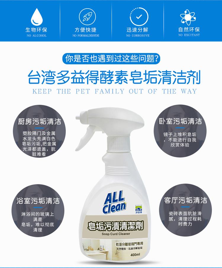 多益得皂垢污渍清洁剂