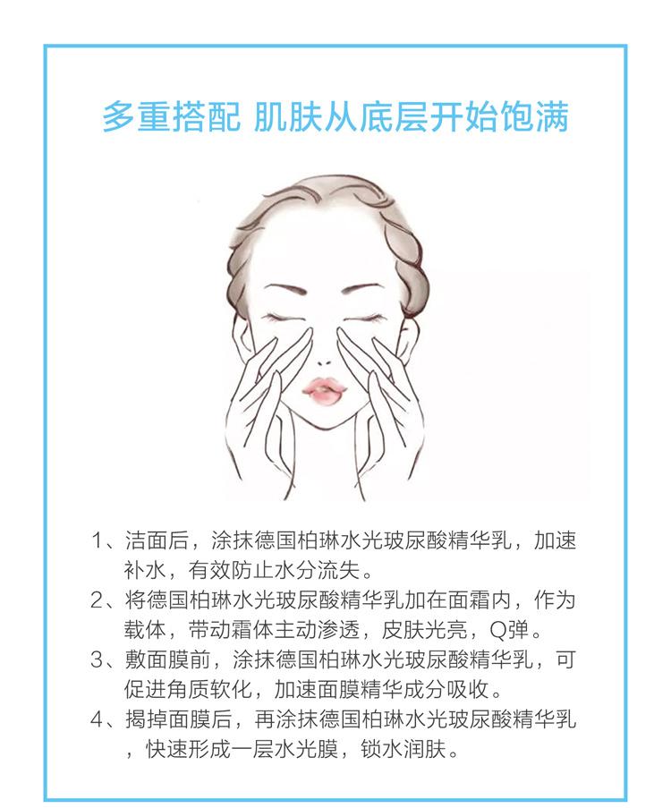 柏琳水光玻尿酸精华乳