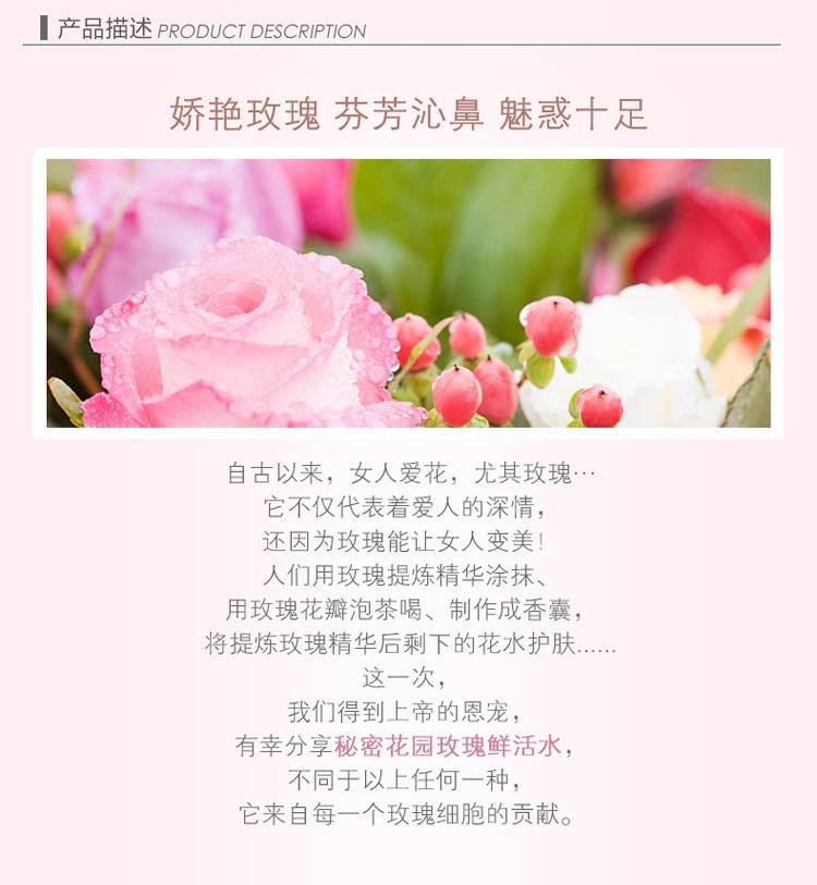 秘密花园玫瑰鲜活水