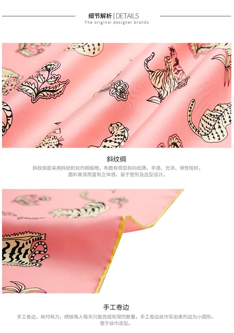 忻兰大方巾猫科动物