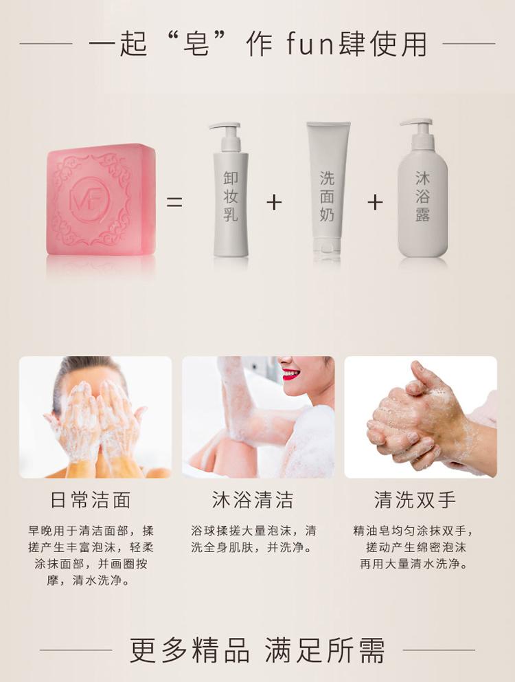 玫瑰滢润保湿精油皂