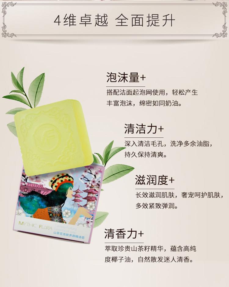 十重花水感透润养肤皂