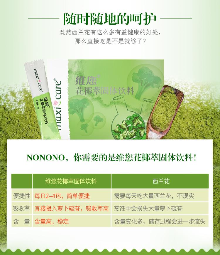 维您花椰萃固体饮料(30包/盒)
