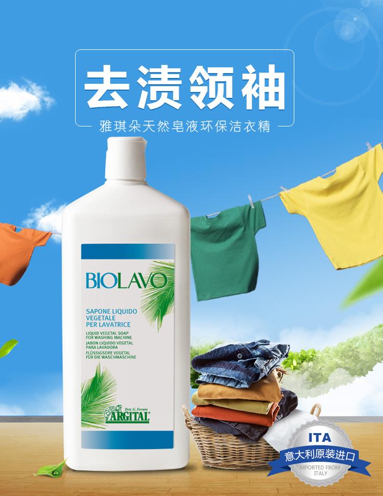 雅琪朵环保植物洗衣液