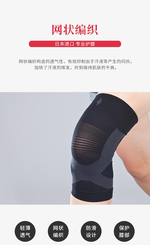 SCONCEPT(思托康)固定支撑系列-膝部护具(LL)