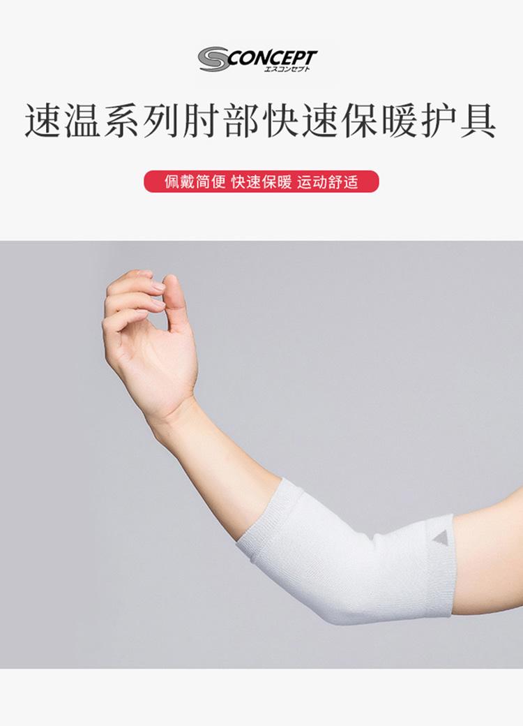 SCONCEPT(思托康)速温系列肘部快速保暖护具