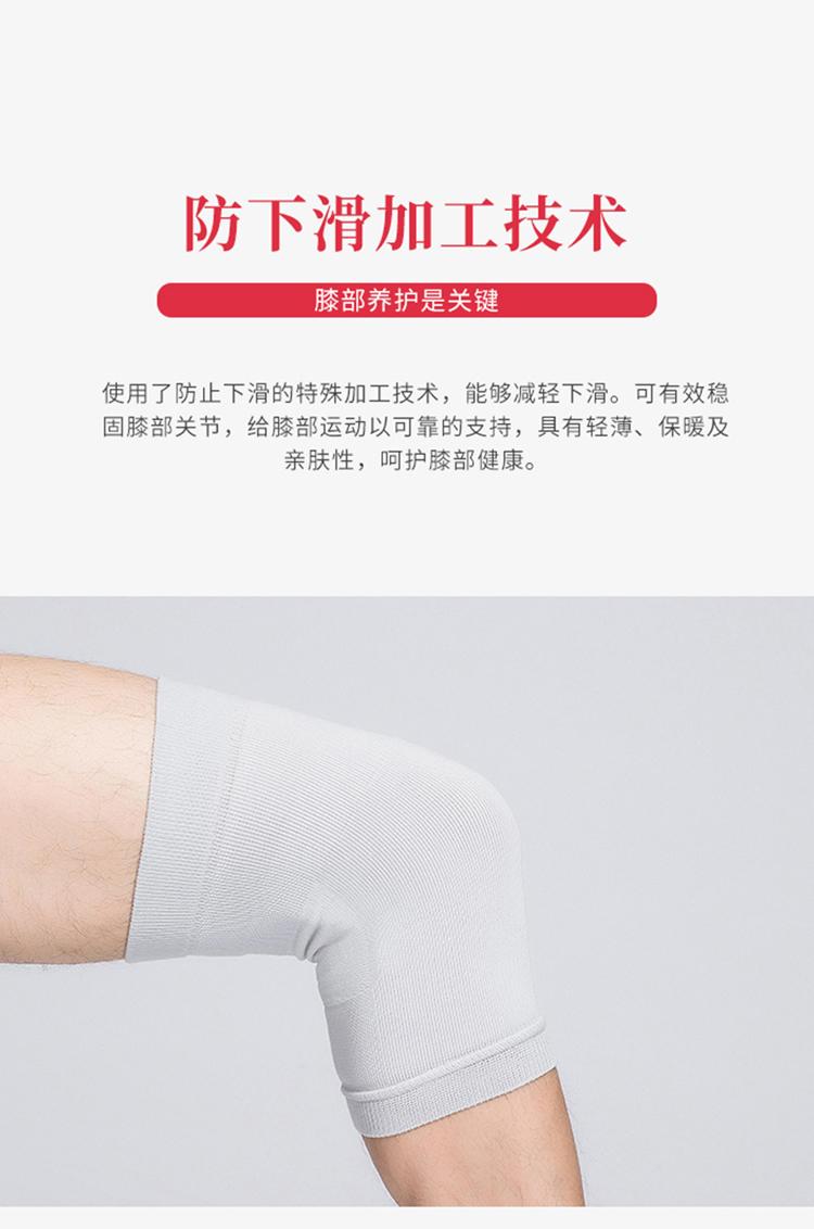 SCONCEPT(思托康)速温系列-膝部快速保暖护具(L码)
