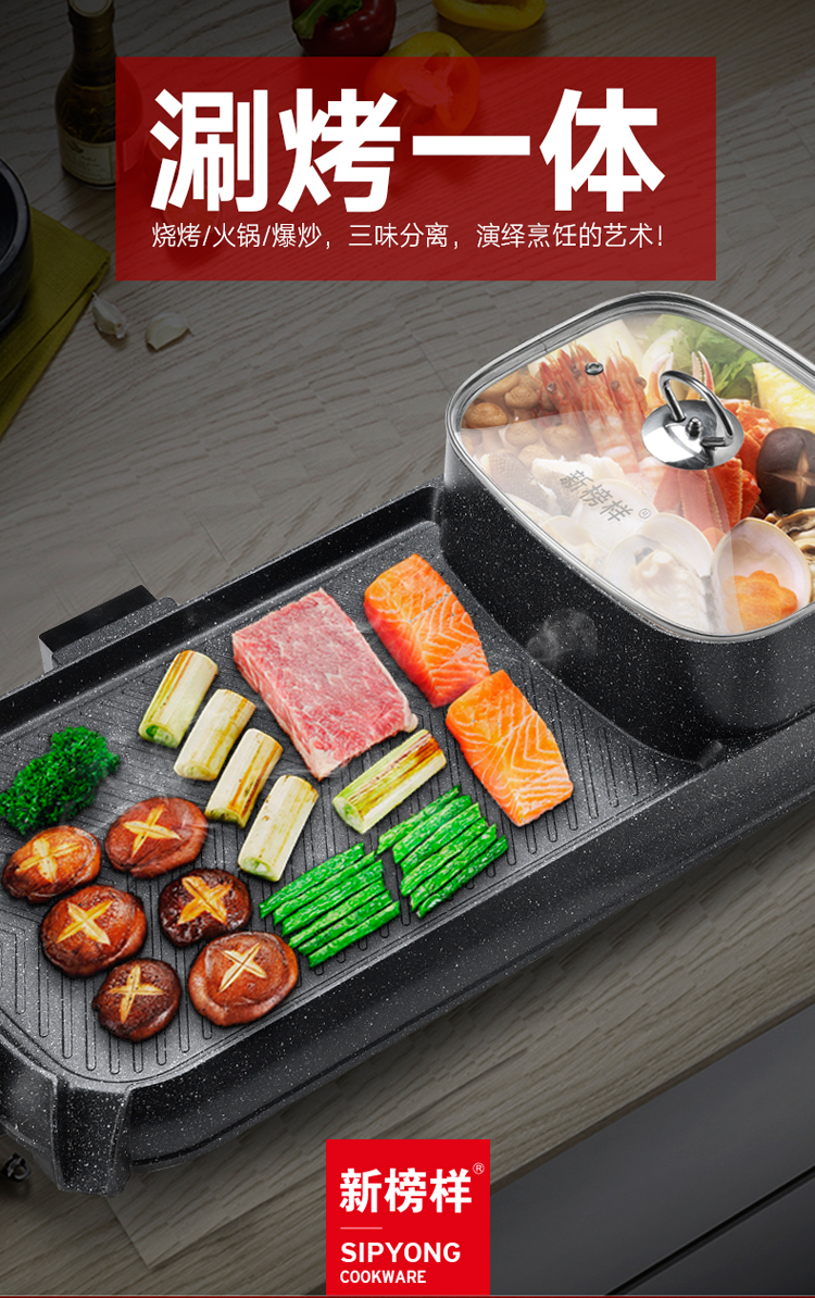 新榜样涮烤连体锅