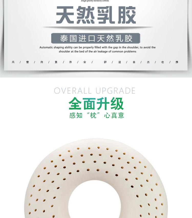天然乳胶U型护颈枕