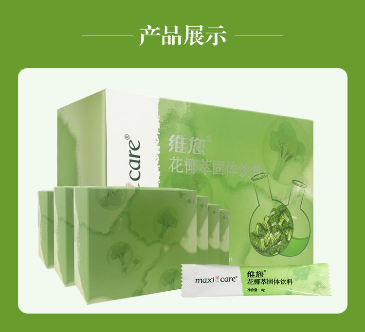 维您花椰萃固体饮料(180包/盒)