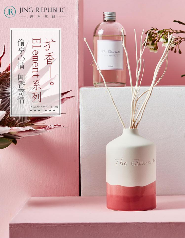 偷享心情系列扩香-粉色