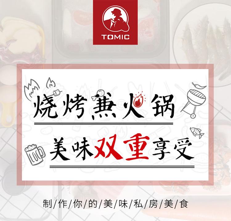 TOMIC多功能火锅