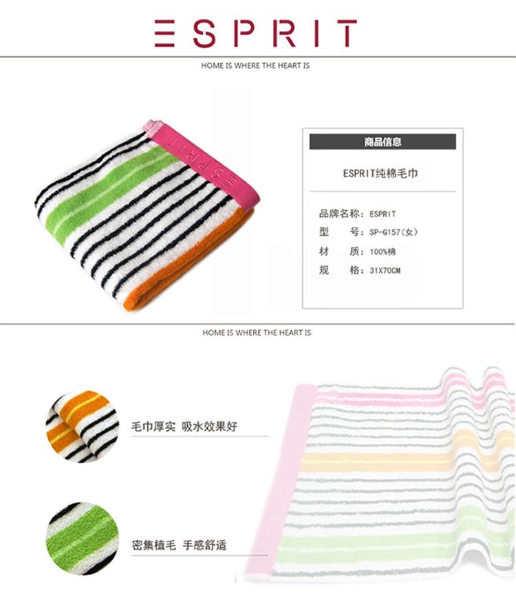 ESPRITG157(面巾+拖鞋)礼盒