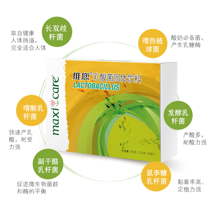 维您乳酸菌固体饮料(新)