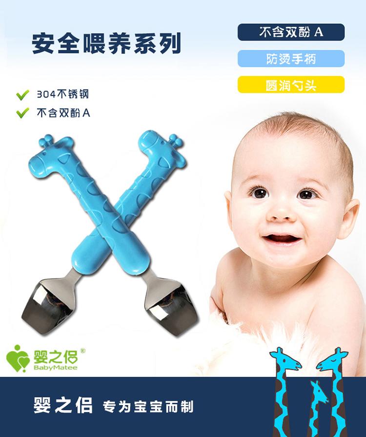婴之侣儿童不锈钢勺(蓝色)