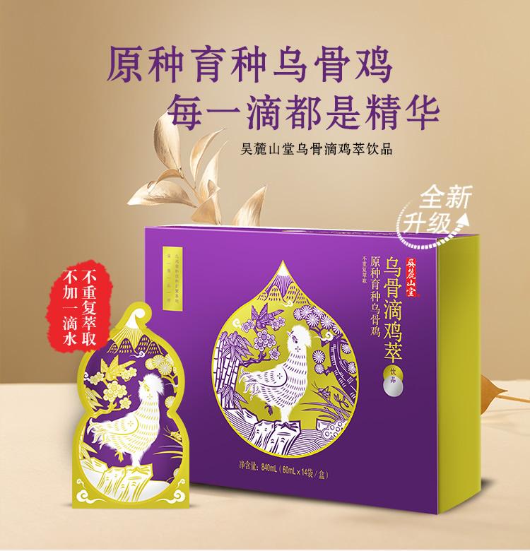 吴麓山堂乌骨滴鸡萃饮品(葫芦)