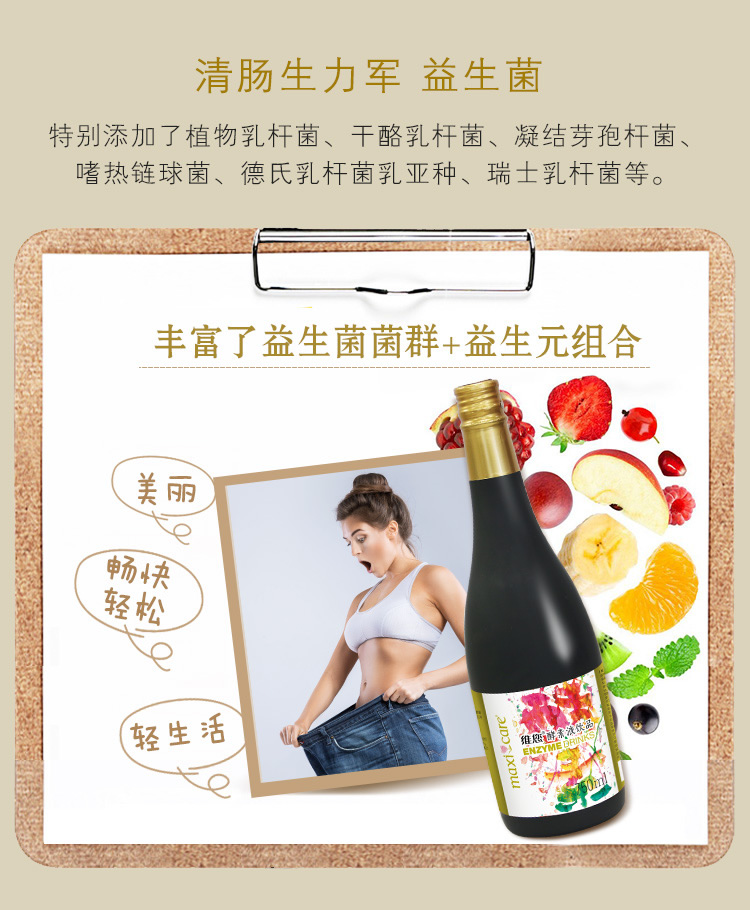 维您酵素液饮品19A