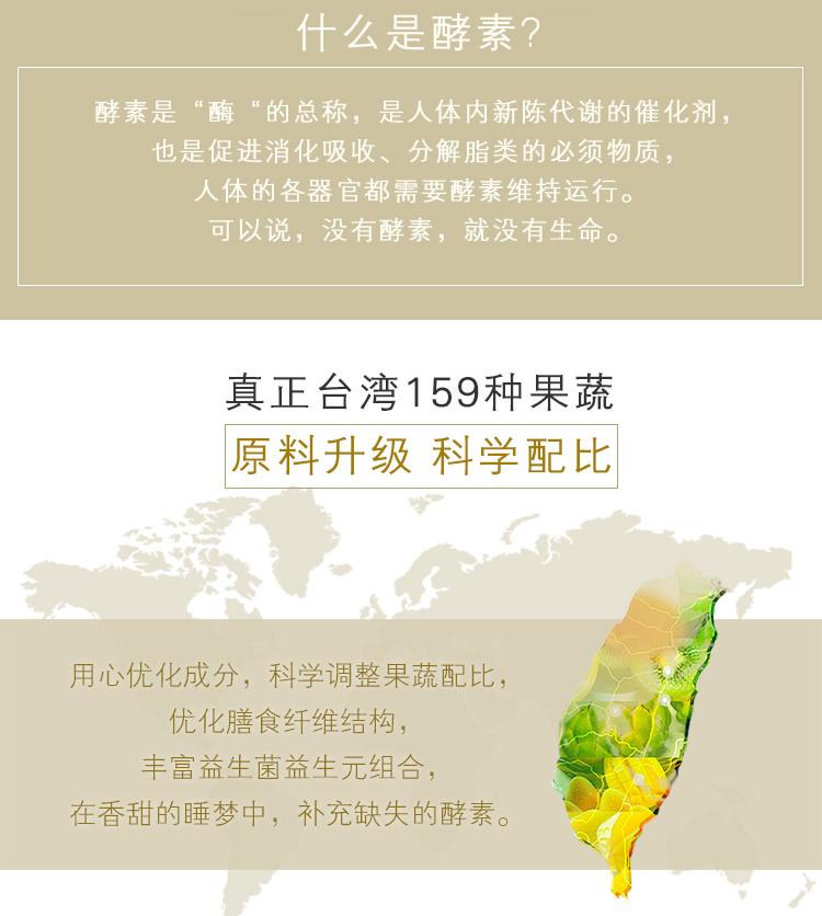 维您酵素液饮品(10支装)19A