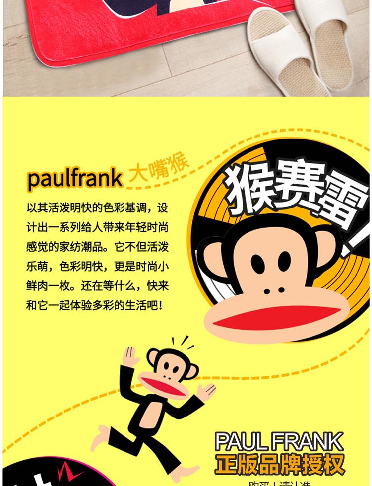 PAUL FRANK地垫-欢乐时光